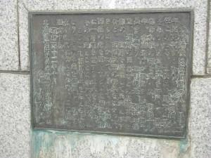 岩村像の碑文