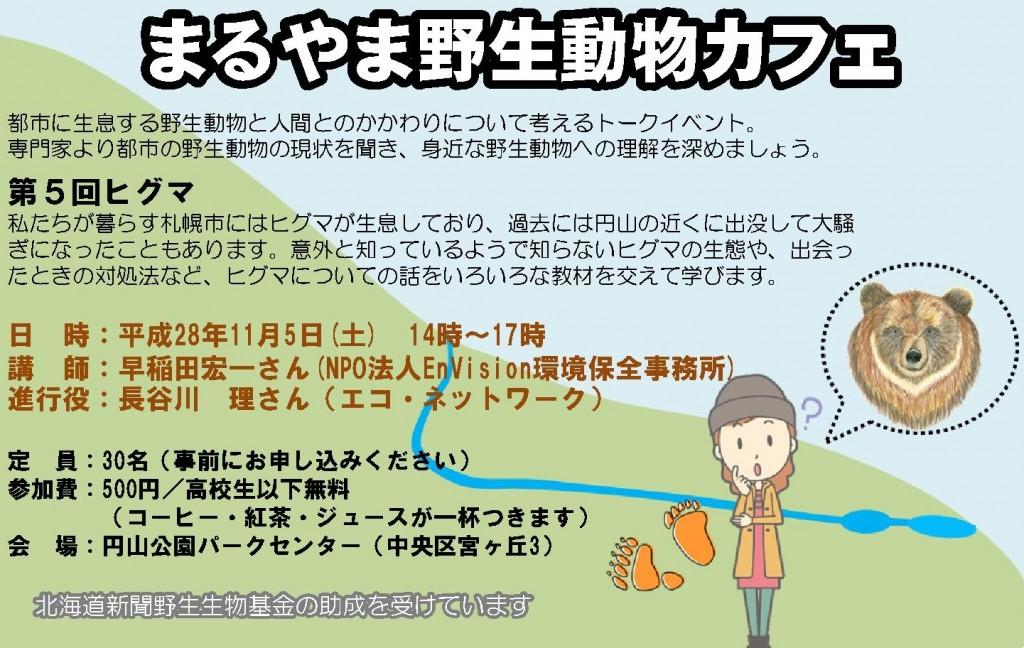 まるやま野生動物カフェ「ヒグマ」
