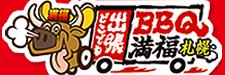 札幌でバーベキュー|手ぶらでBBQ!器材レンタルなら満福(まんぷく)