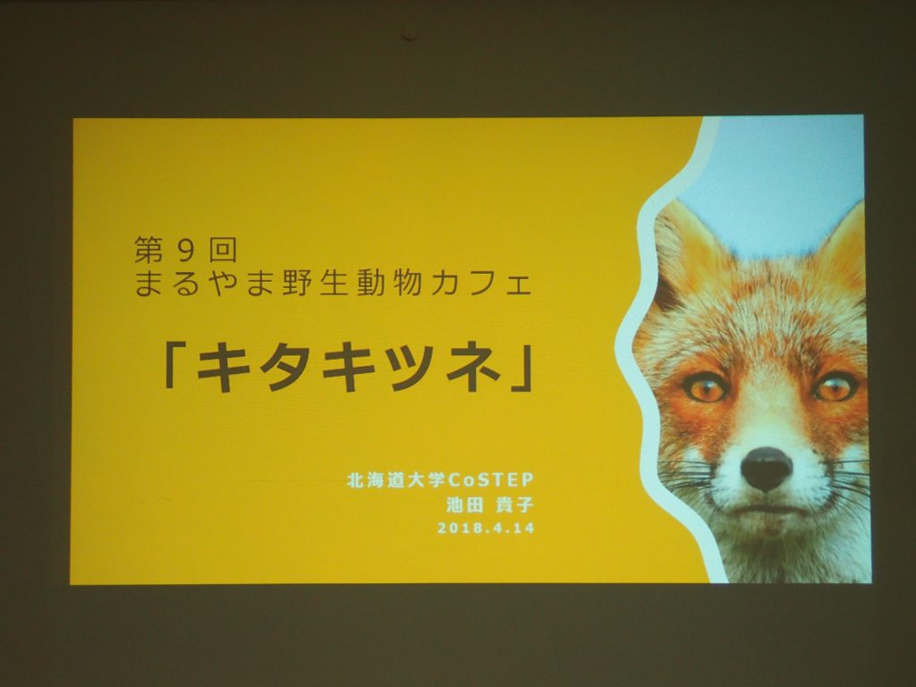 第9回まるやま野生動物カフェ 1