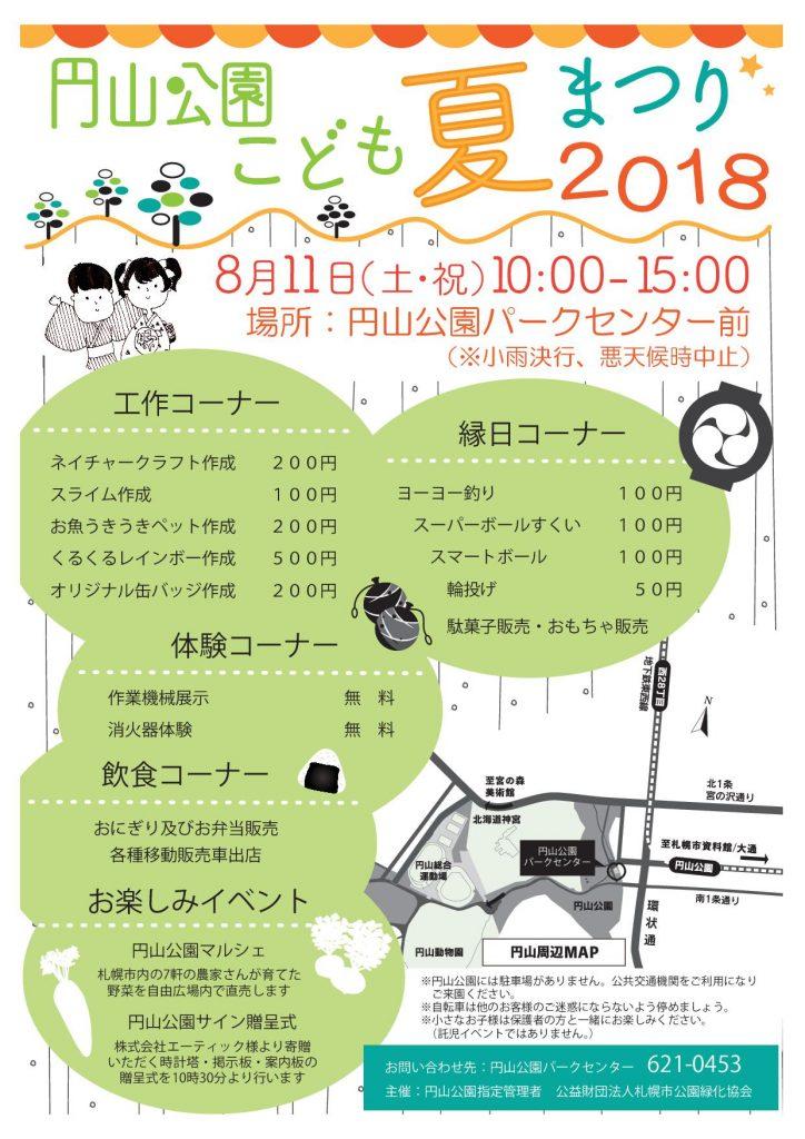 円山公園こども夏まつり2018