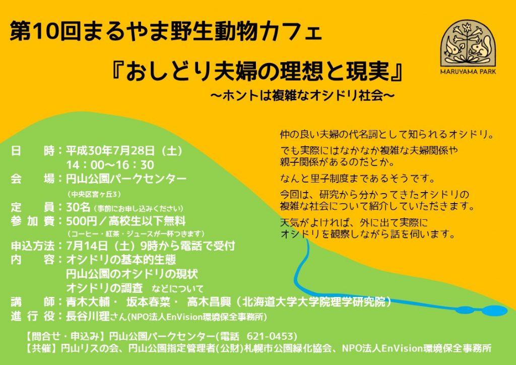 平成30年7月28日第10回まるやま野生動物カフェ