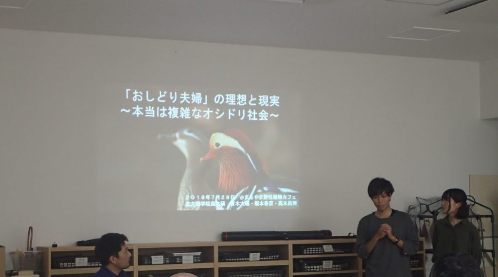 第10回まるやま野生動物カフェ 1