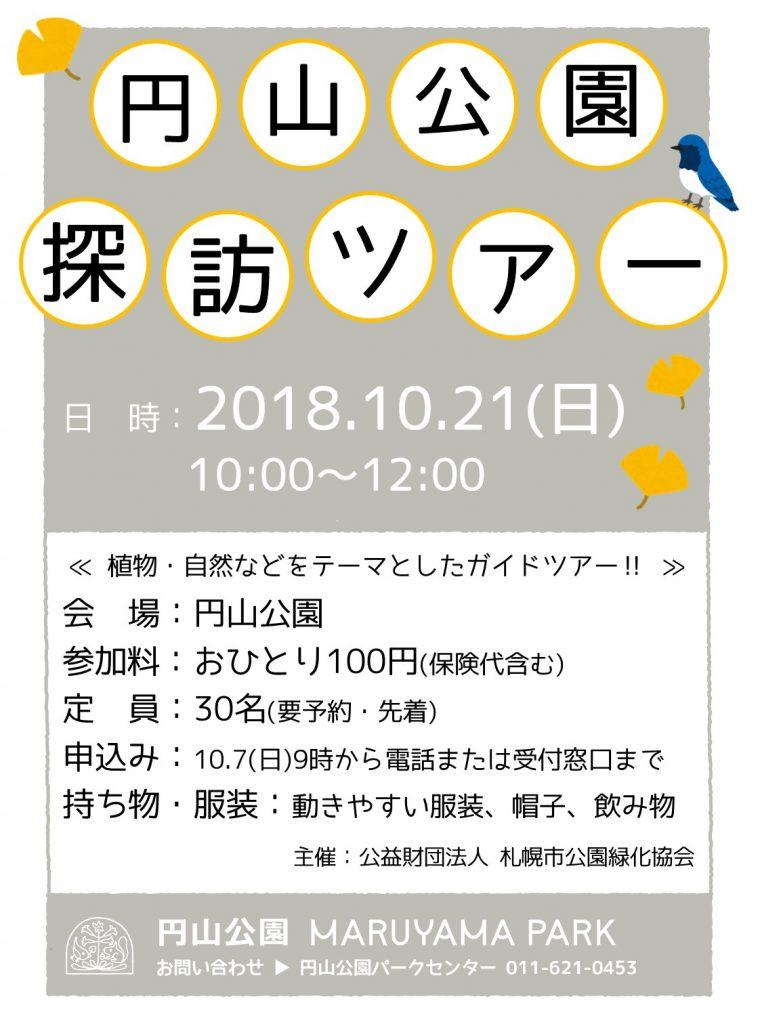 円山公園探訪ツアー