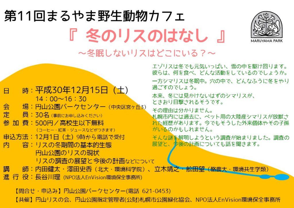 平成30年12月15日第11回まるやま野生動物カフェ