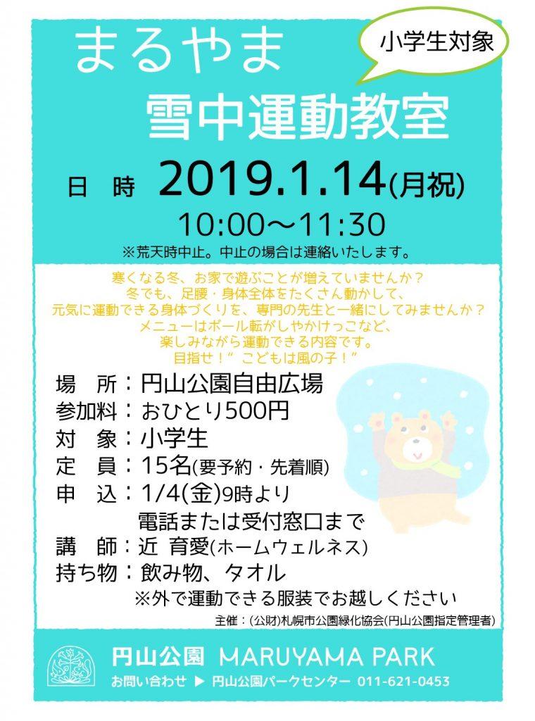 平成31年1月14日まるやま雪中運動教室