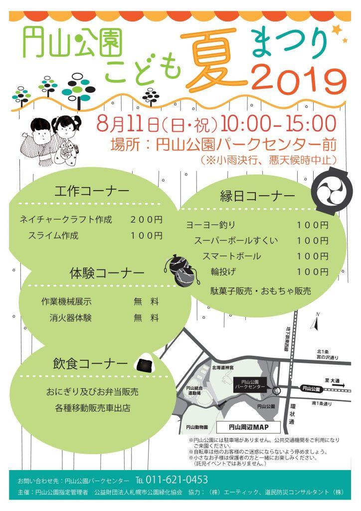 円山公園こども夏まつり2019ポスター