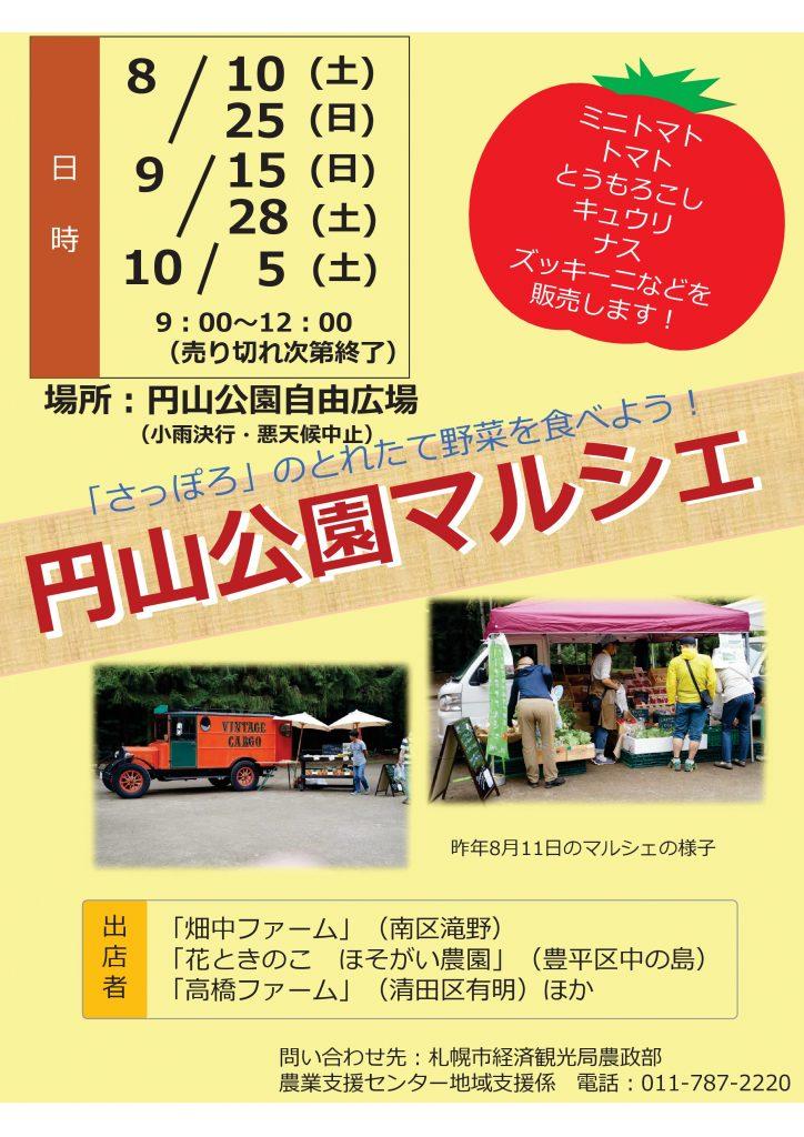 円山公園マルシェチラシ