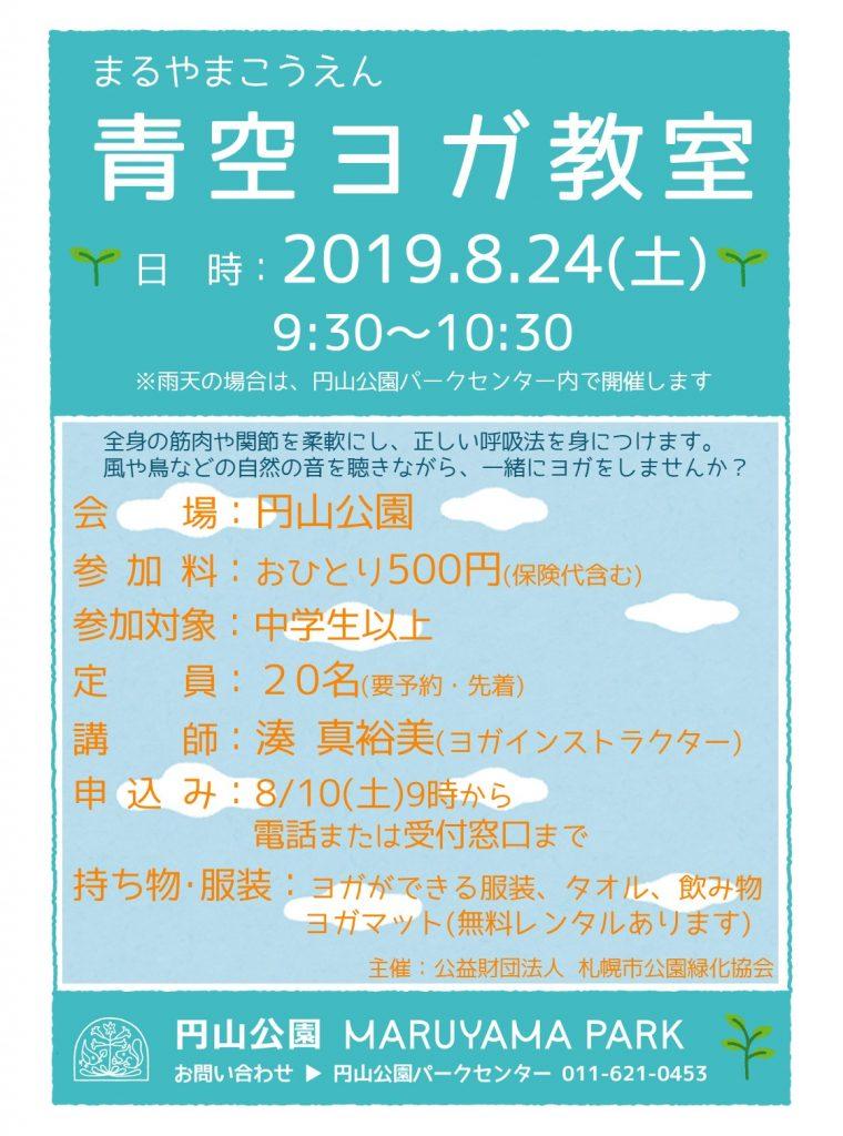 2019年8月24日開催青空ヨガ教室チラシ