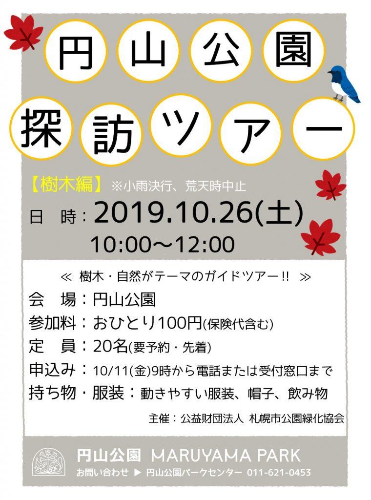 2019年10月26日開催円山公園探訪ツアーチラシ