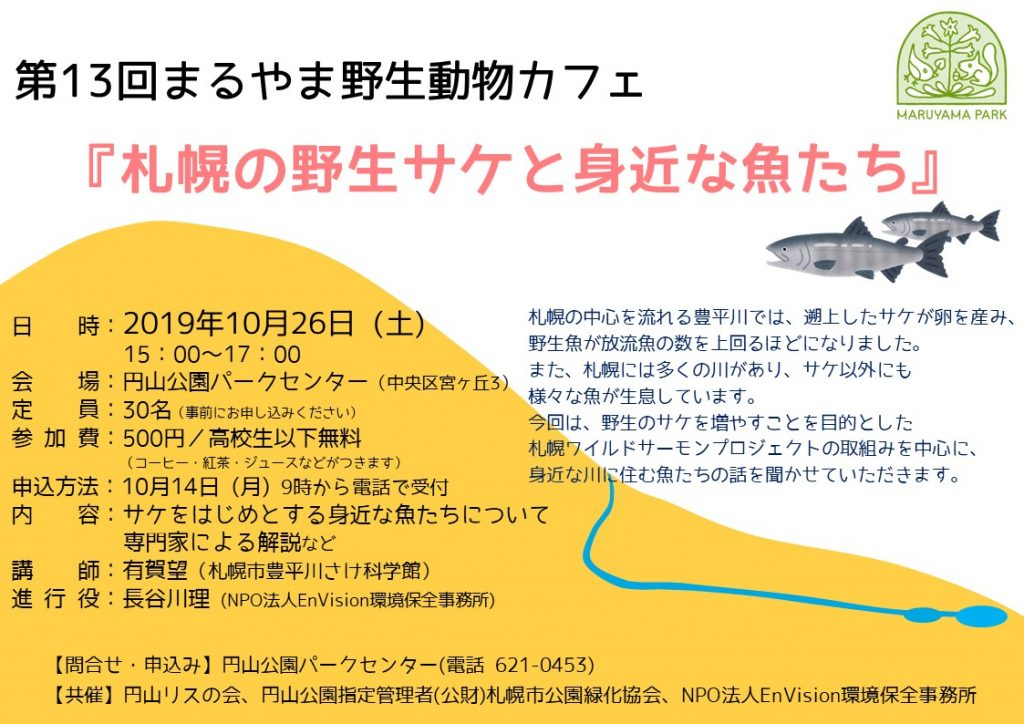 第13回 まるやま野生動物カフェ「札幌の野生サケと身近な魚たち」チラシ