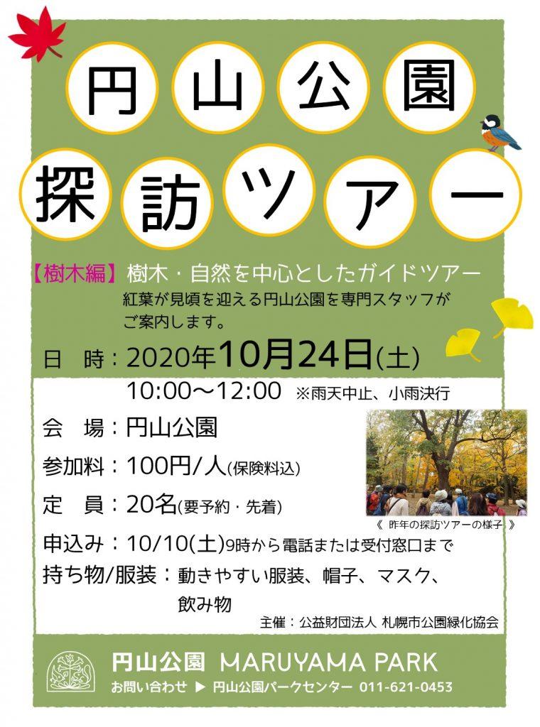 2020年円山公園探訪ツアーチラシ
