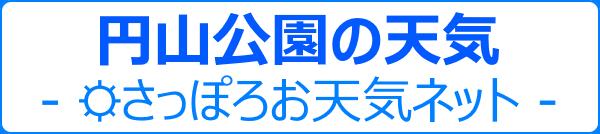 円山公園の天気(さっぽろお天気ネット)