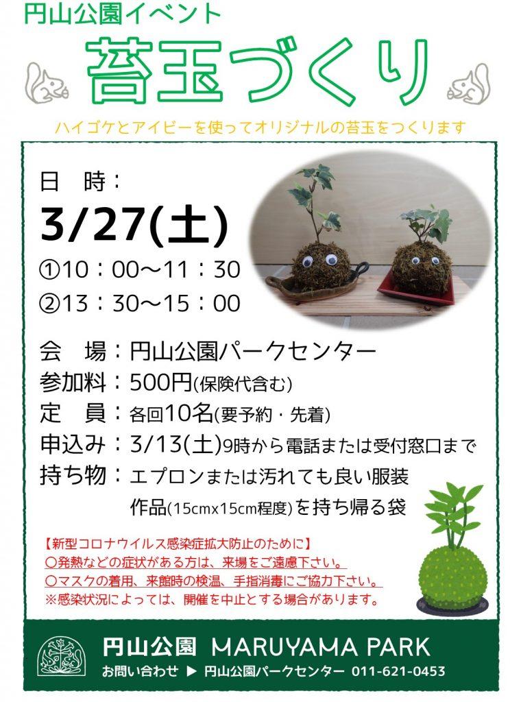 苔玉づくり2021チラシ