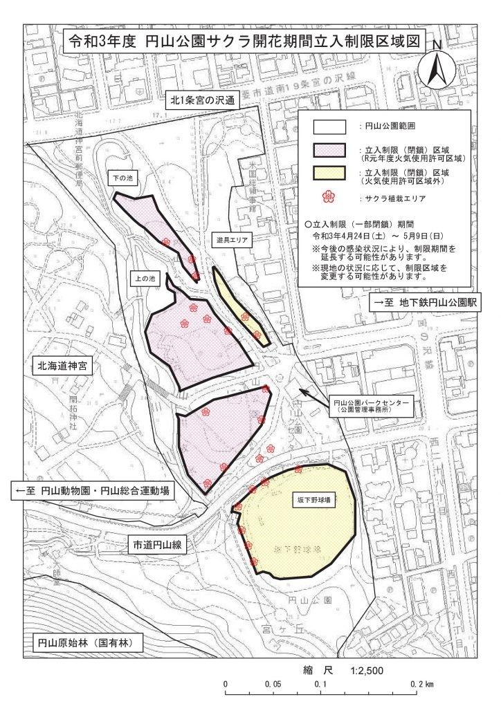円山公園立入制限図2021