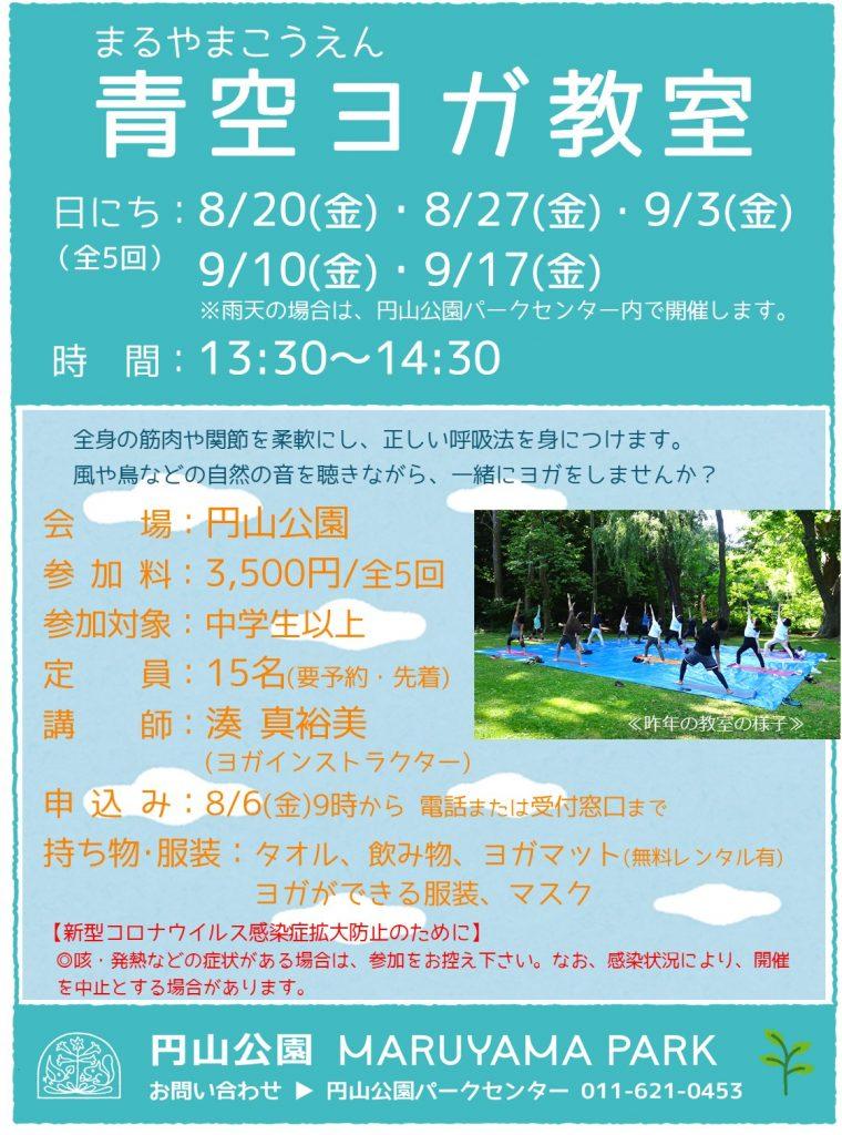 青空ヨガ教室ポスター2021